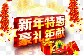 Chinese New Year Promotional Posters - Chinese New Year Poster Computer File PNG