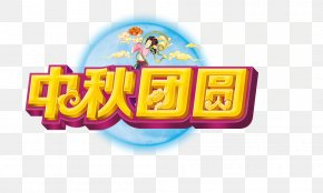 Mid-Autumn Festival - Mid-Autumn Festival Poster Tradition PNG