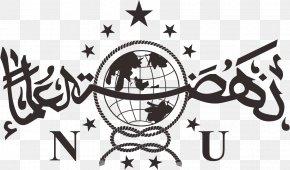 Arabic Calligraphy Ramadan Kareem Vector - Nahdlatul Ulama Logo PNG