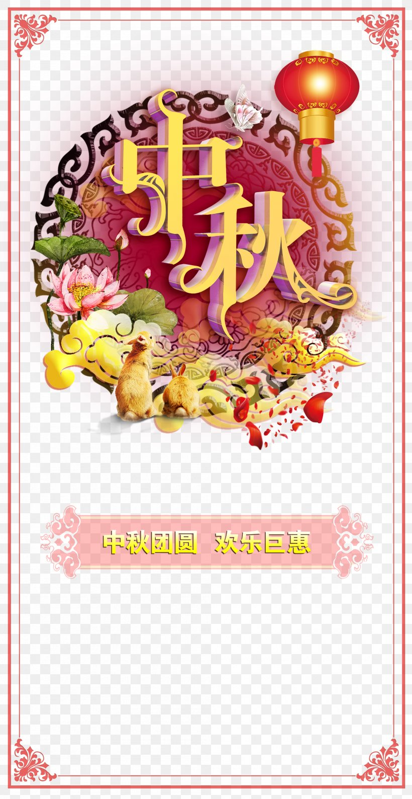 Mid-Autumn Festival Mooncake Dragon Boat Festival Purple, PNG, 2000x3875px, Mid Autumn Festival, Blue, Chinese New Year, Cuisine, Dish Download Free
