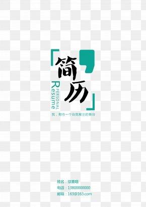 Creative Resume Template Design - Creativity Curriculum Vitae Logo PNG