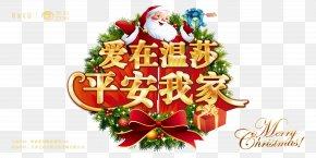 Christmas - Christmas Computer File PNG