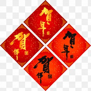 New Year Door Stickers - Chinese New Year New Years Day Calligraphy PNG