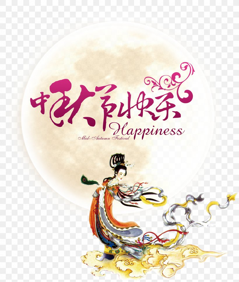 Mooncake Mid-Autumn Festival Poster, PNG, 1600x1890px, Mid Autumn Festival, Art, Chang E, Falun Gong, Festival Download Free