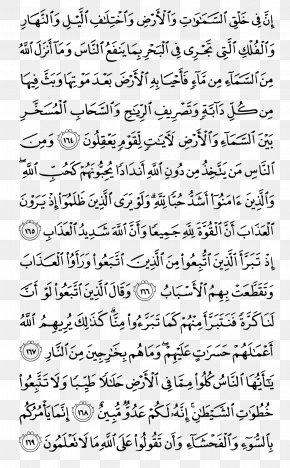Quran Kareem - Qur'an Al-Baqara Surah Allah Jus 2 PNG