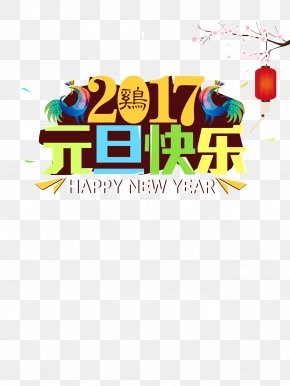 Happy New Year - FreeStyle Street Basketball Tangyuan New Years Day Chinese New Year Video Game PNG