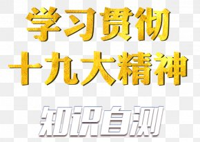 Template - 19th National Congress Of The Communist Party Of China Organization Knowledge Learning PNG