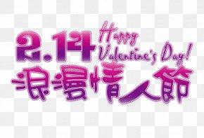2.14 Romantic Valentine's Day - Romance Valentine's Day Designer PNG