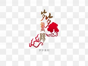But Each Chongyang - Chinese New Year Lunar New Year Typography Red Envelope PNG