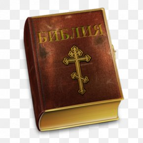 Android - Russian Synodal Bible Google Play Mobile App Application Software PNG