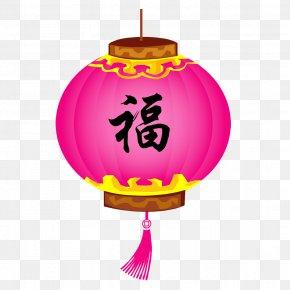 Lantern,new Year,Chinese New Year,Joyous,auspicious - Paper Lantern Chinese New Year PNG