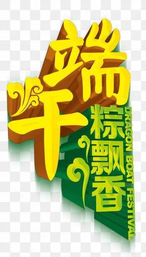 Dragon Boat Festival Album,Dragon Boat Festival,Dumplings Fragrance,Chinese Style - Zongzi Dragon Boat Festival U7aefu5348 Poster Bateau-dragon PNG