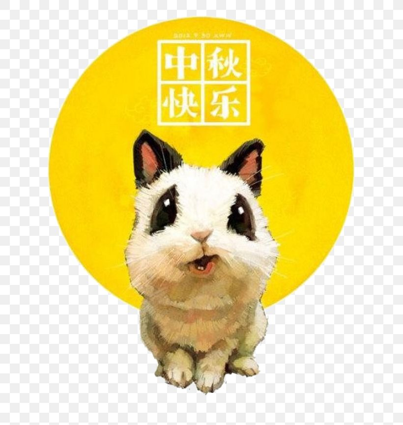 Mooncake Mid-Autumn Festival Happiness Change Moon Rabbit, PNG, 658x865px, Mooncake, Change, Fauna, Full Moon, Gift Download Free