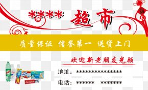 Supermarket Card Template - Supermarket Business Card Convenience Shop Gratis PNG