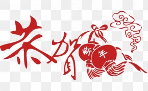 Chinese New Year - Chinese New Year New Year's Day Chinese Zodiac Christmas Mid-Autumn Festival PNG