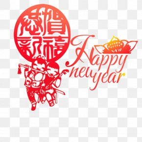Happy New Year Paper-cut Element - Papercutting Chinese New Year PNG