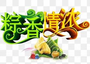 Dragon Boat Festival Dumplings Fragrance - Zongzi Dragon Boat Festival U7aefu5348 Dumpling PNG