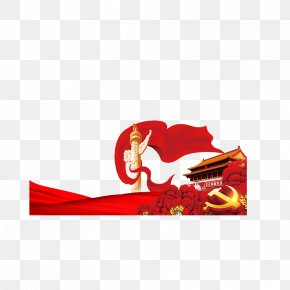 Chinese Watch - 19th National Congress Of The Communist Party Of China Chinese Dream U515au59d4 PNG