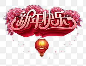 New Year New Year Chinese New Year Element - Chinese New Year Lunar New Year Papercutting PNG