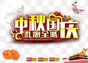 Mid-Autumn Festival - Mooncake Mid-Autumn Festival Gratis PNG