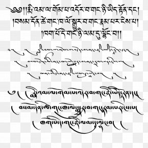 ECRITURE - Tattoo Standard Tibetan Tibetan Alphabet Calligraphy Writing PNG
