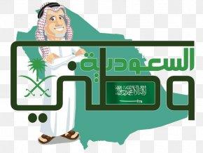 King Salman - Riyadh Saudi Vision 2030 Saudi National Day Logo PNG