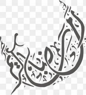 Gray Ramadan Text - Quran Islam Ramadan Muslim Ahl Al-Bayt PNG