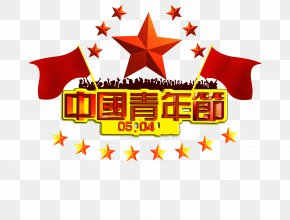 China Youth Day Poster Design - Beijing May Fourth Movement Youth Day (in China) Communist Youth League Of China PNG