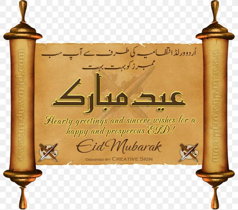 Eid Mubarak Eid Al Fitr Eid Al Adha Wish Ramadan Png 800x722px Eid Mubarak Antique Banner