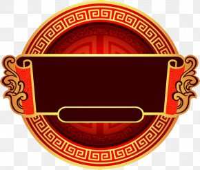 Chinese Red Circle - Chinoiserie Designer PNG
