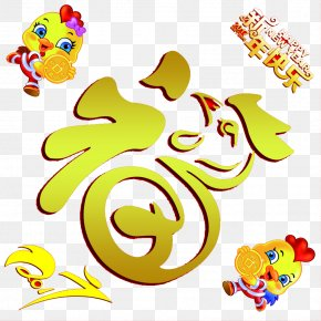 Year Of The Rooster Chinese New Year Blessing Blessing Sent Word Cartoon Chick Pictures - Chicken Chinese New Year Cartoon PNG