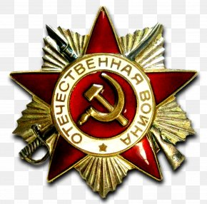 Medals - Soviet Union Great Patriotic War Second World War French Invasion Of Russia PNG
