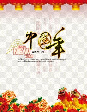 Happy Chinese New Year Celebration - Chinese New Year Chinese Calendar PNG
