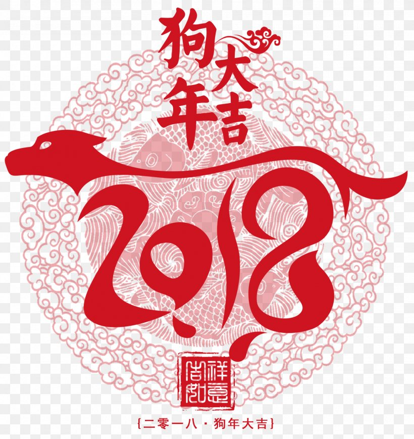 Chinese New Year New Years Day New Year Card Christmas, PNG, 1511x1602px, New Year, Chinese New Year, Christmas, Greeting Card, Happy New Year Download Free