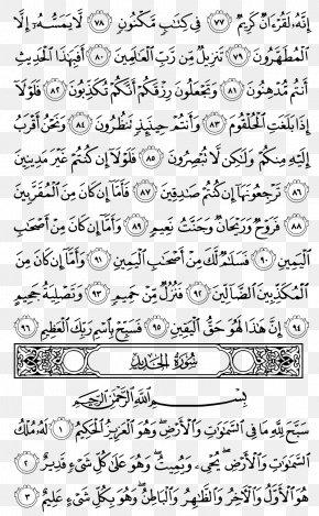 Qur'an Al-Waqi'a Surah Al Imran Al-Kahf PNG