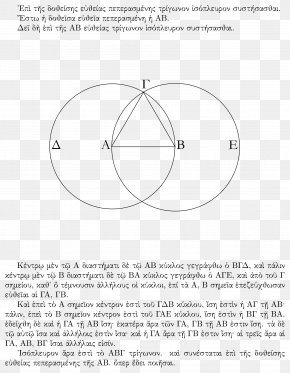 Euclidean - Euclid's Elements Mathematical Proof Euclidean Geometry Mathematics PNG