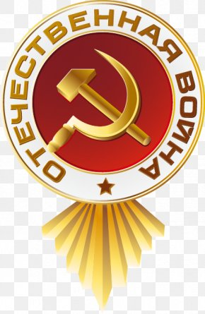 Hand-painted Letters Medal Round - Russia Soviet Union Great Patriotic War Victory Day Order Of The Patriotic War PNG