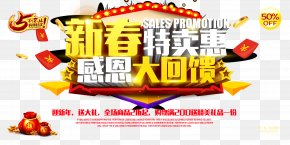 Chinese New Year Posters - Chinese New Year Lunar New Year Poster PNG