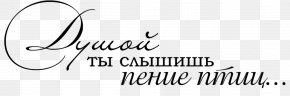 надписи - Calligraphy Handwriting Logo Font Paper PNG