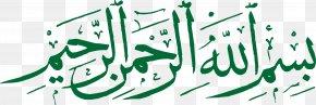Arabic Calligraphy Ramadan Kareem Vector - Basmala Quran Calligraphy Islam Allah PNG