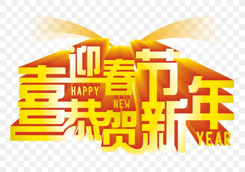 Chinese New Year New Years Day Traditional Chinese Holidays, PNG, 1422x1000px, Chinese New Year, Brand, Festival, Greeting Card, Logo Download Free