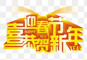 Chinese New Year Spring Festival - Chinese New Year New Years Day Traditional Chinese Holidays PNG