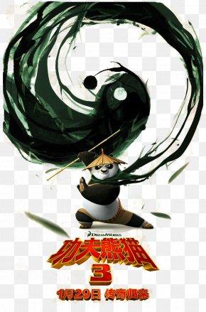 Kung Fu Panda Poster Material - Poster Master Shifu Giant Panda Film PNG