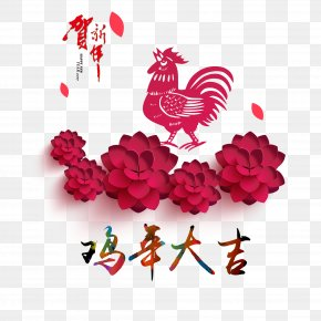 Rooster Tait - Chicken Chinese New Year Chinese Zodiac Poster Rooster PNG