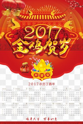 Rooster New Year Calendar Template - Poster PNG