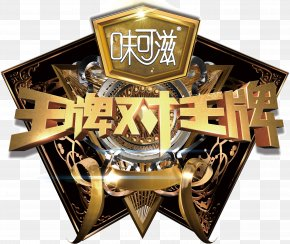 Taste Kezi Negotiator - Zhejiang Satellite Television Television Show Broadcaster Variety Show Reality Television PNG
