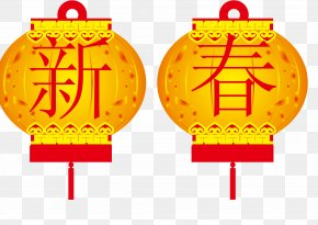 Chinese New Year Lantern Vector - Chinese New Year Paper Lantern Red Envelope PNG