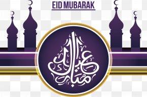 Purple Church Islamic Poster - Eid Mubarak Eid Al-Fitr Eid Al-Adha Quran Islam PNG