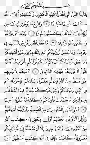 The Holy Quran - Al-Qur'an Al-Mulk Text Hizb Surah PNG