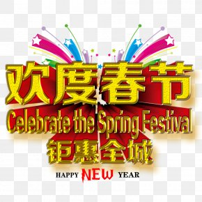 To Celebrate The Chinese New Year Huge Benefit The Whole City - Chinese New Year Lunar New Year Gratis PNG